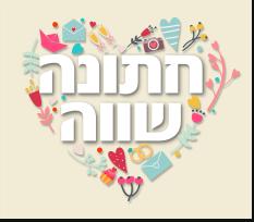 Hatuna Shava logo